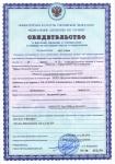 свидетельство о регистрации в едином реестре туроператоров